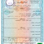 كشف بآخر دفعة شهادات ميلاد مميكنة تلقتها القنصلية المصرية العامة فى دبى سبتمبر 2014