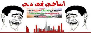 رد فعل المصريين بالامارات على ارتفاع اسعار البترول | اساحبى فى دبى