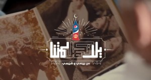 فيديو اعلان بيبسي و شيبسى رمضان ٢٠١٤ – يلا نكمل لمتنا