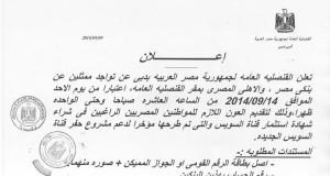 بدء بيع شهادات إستثمار قناة السويس الجديدة فى القنصلية المصرية العامة فى دبى
