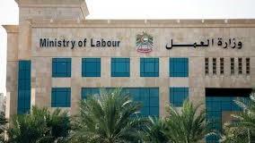 وزارة العمل في دبي : شركات خاصة تفرض بنوداً غير قانونية في عقود موظفيها