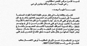 رسالة من القنصلية المصرية بخصوص لجنة لتسوية الموقف التجنيدي للشباب المصريين بالخارج