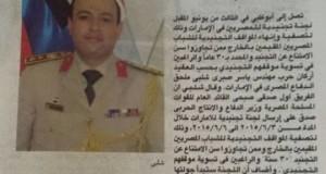 لجنة تجنيدية للمصريين في الامارات لحل المواقف التجنيدية للشباب المصريين المقيمين بالخارج
