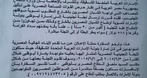 وزارة الدفاع بجمهورية مصر العربية و القوات المسلحة المصرية بالإمارات لحل مشاكل التجنيد