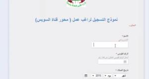 بالفيديو | الطريقة الرسمية للتسجيل في وظائف « محور قناة السويس »
