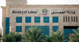 وزارة العمل الإماراتية: إجراءات جديدة حرصا على حقوق ومصالح العاملين والوافدين
