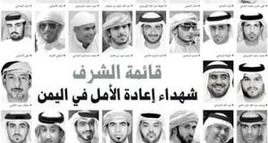 قائمة الشرف – شهداء القوات المسلحة لدولة الإمارات باليمن
