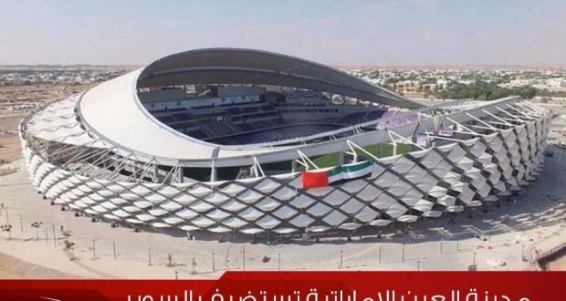 كأس السوبر المصري بين الأهلى و الزمالك على ملعب هزاع بن زايد بمدينة العين الاماراتية
