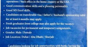 وظائف خالية بـ بنك شهير بالإمارات ( دبي | أبوظبي | الشارقة )