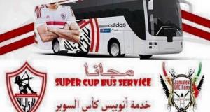 مفاجأة لجمهور الزمالك بالإمارات Zamalek UAE Fans خدمة باص السوبر مجانا لحضور كأس السوبر المصرى